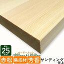 レッドパイン 赤松集成材厚さ25mmx巾600mmx長さ1040mm 8.11kg DIY 木材 端材 集成材 赤松 パイン