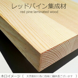Red pine (Akamatsu laminated lumber) thickness 25mm X 600mm in width X 2,080mm in length (16.22 kg) (wood board cut diy)