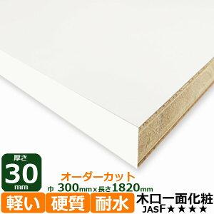 カラー 化粧棚板 ホワイト厚さ30mmx巾300mmx長さ1820mm 6.84kg長辺一面木口化粧 安心の低ホルムアルデヒド 撥水 カラー棚板 オーダーカット 棚板 ポリランバータイプ