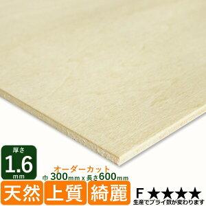 ベニヤ板 薄い シナ共芯合板厚さ1.6mmx巾300mmx長さ600mm 0.17kg安心の低ホルムアルデヒド 建築模型材料 工作材料 曲げ合板 DIY 木材 端材