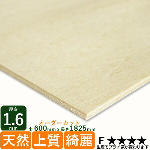 ベニヤ板 薄い シナ共芯合板厚さ1.6mmx巾600mmx長さ1825mm 1.05kg安心の低ホルムアルデヒド 建築模型材料 工作材料 曲げ合板 DIY 木材 端材