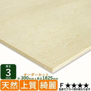 ベニヤ板 薄い シナ共芯合板厚さ3mmx巾300mmx長さ1825mm 0.88kg安心の低ホルムアルデヒド DIY 木材 端材