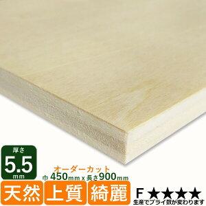 ベニヤ板 薄い シナ共芯合板厚さ5.5mmx巾450mmx長さ900mm 1.29kg安心の低ホルムアルデヒド DIY 木材 端材