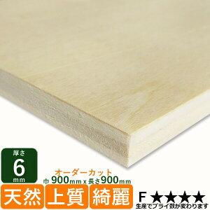 ベニヤ板 シナ共芯合板厚さ6mmx巾900mmx長さ900mm 2.8kg安心の低ホルムアルデヒド DIY 木材 端材