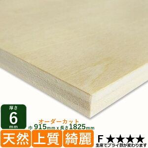 ベニヤ板 シナ共芯合板厚さ6mmx巾915mmx長さ1825mm 6kg安心の低ホルムアルデヒド DIY 木材 端材