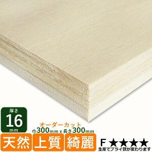 ベニヤ板 シナ共芯合板厚さ16mmx巾300mmx長さ300mm 0.85kg安心の低ホルムアルデヒド DIY 木材 端材