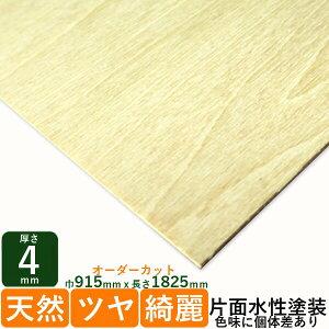 シナWELTOSO合板厚さ4mmx巾915mmx長さ1825mm 3.89kg DIY 木材 端材 ベニヤ板