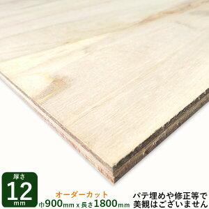 コンパネ 12mm ベニヤ板 1800x900x12mm 180x90cm 11.4kgDIY 木材 端材 下地材 内装材 建築用材 コンパネ