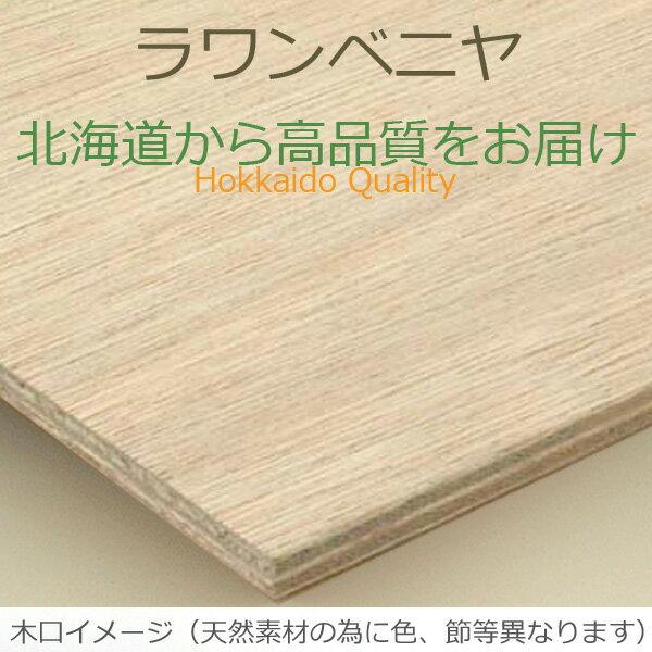 ラワンベニヤDIY 木材 厚さ12mmx巾300mmx長さ300mm 0.45kg 安心のフォースター 端材 ラワン合板