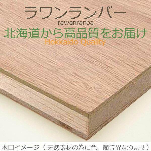 数量限定*アウトレット ラワンランバーDIY 木材 厚さ18mmx巾300mmx長さ910mm 1.84kg 安心のフォースター 板 端材