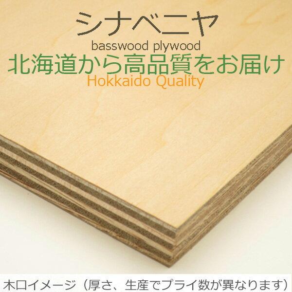 シナベニヤ 準両面 DIY 木材 厚さ18mmx巾900mmx長さ900mm 7.32kg 安心のフォースター 端材 ベニヤ板