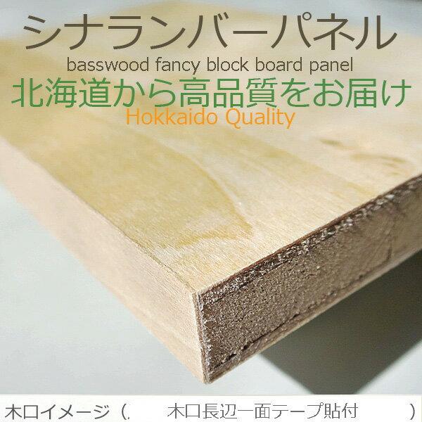 シナランバーパネルDIY 木材 厚さ18mmx巾300mmx長さ910mm 1.84kg 安心のフォースター 棚板 軽量 木口一面化粧棚板
