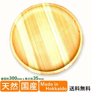 数量限定 木製 プレート アウトレット 送料無料直径約300mmx高さ約35mmMADE IN HOKKAIDO 国産 日本製 木製食器 皿 ランチプレート