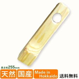 数量限定 木製 ワインラック アウトレット 送料無料長さ約255mm MADE IN HOKKAIDO国産 日本製 ワインスタンド ワインホルダー 楽天最安値に挑戦