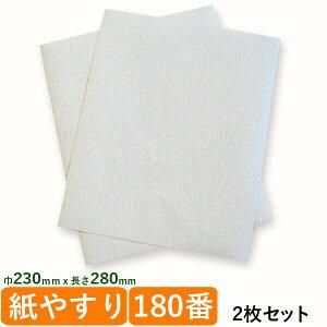 サンドペーパー180番巾230mmx長さ280mm 2枚セット紙やすり 研磨紙 DIY 工作