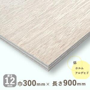 ベニヤ板 ラワンベニヤ厚さ12mmx巾300mmx長さ900mm 1.34kg安心の低ホルムアルデヒド DIY 木材 端材 ラワン合板