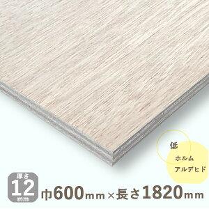 ベニヤ板 ラワンベニヤ厚さ12mmx巾600mmx長さ1820m 5.47kg安心の低ホルムアルデヒド DIY 木材 端材 ラワン合板