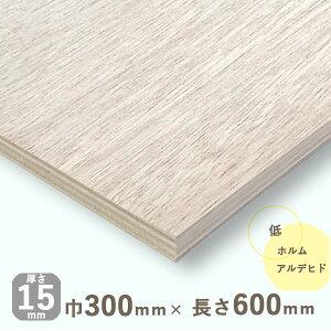 ベニヤ板 ラワンベニヤ厚さ15mmx巾300mmx長さ600mm 1.39kg安心の低ホルムアルデヒド DIY 木材 端材 ラワン合板
