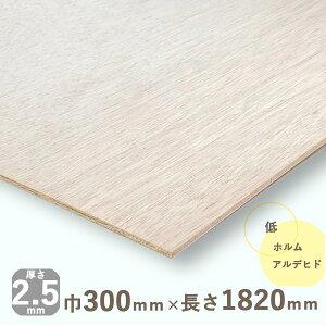 ベニヤ板 ラワンベニヤ厚さ2.5mmx巾300mmx長さ1820mm 0.72kg安心のフォースター ラワン合板 端材 ラワン合板