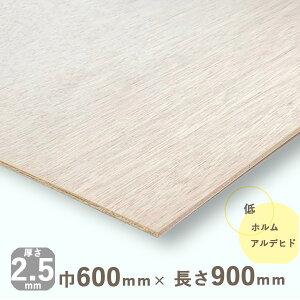 ベニヤ板 ラワンベニヤ厚さ2.5mmx巾600mmx長さ900mm 0.7kg安心のフォースター ラワン合板 端材 ラワン合板