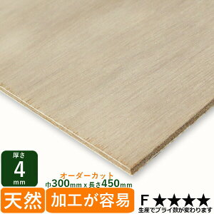 ベニヤ板 ラワンベニヤ厚さ4mmx巾300mmx長さ450mm 0.29kg安心の低ホルムアルデヒド DIY 木材 端材 ラワン合板