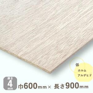ベニヤ板 ラワンベニヤ厚さ4mmx巾600mmx長さ900mm 1.16kg安心の低ホルムアルデヒド DIY 木材 端材 ラワン合板
