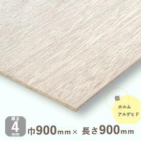 ベニヤ板 ラワンベニヤ厚さ4mmx巾900mmx長さ900mm 1.73kg安心の低ホルムアルデヒド DIY 木材 端材 ラワン合板