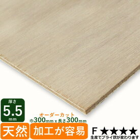 ベニヤ板 ラワンベニヤ厚さ5.5mmx巾300mmx長さ300mm 0.32kg安心の低ホルムアルデヒド DIY 木材 端材 ラワン合板