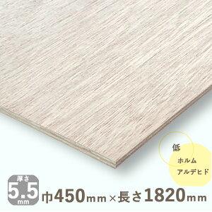 ベニヤ板 ラワンベニヤ厚さ5.5mmx巾450mmx長さ1820mm 2.9kg安心の低ホルムアルデヒド DIY 木材 端材 ラワン合板
