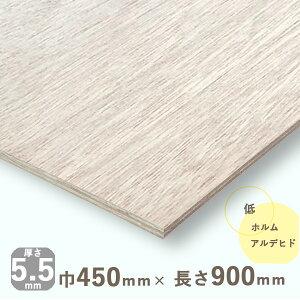 ベニヤ板 ラワンベニヤ厚さ5.5mmx巾450mmx長さ900mm 1.42kg安心の低ホルムアルデヒド DIY 木材 端材 ラワン合板