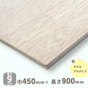 ベニヤ板 ラワンベニヤ厚さ9mmx巾450mmx長さ900mm 1.74kg安心の低ホルムアルデヒド DIY 木材 端材 ラワン合板