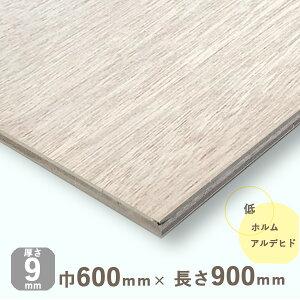 ベニヤ板 ラワンベニヤ厚さ9mmx巾600mmx長さ900mm 2.33kg安心の低ホルムアルデヒド DIY 木材 端材 ラワン合板