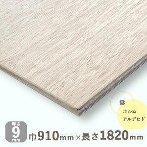 ベニヤ板 ラワンベニヤ厚さ9mmx巾910mmx長さ1820mm 7.13kg安心の低ホルムアルデヒド DIY 木材 端材 ラワン合板