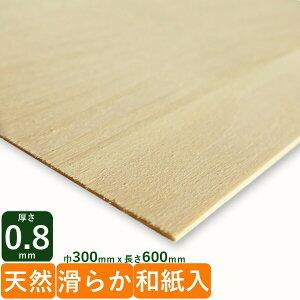 ペーパーウッド厚さ0.8mmx巾300mmx長さ600mm 0.09kg和紙 DIY 木材 建築模型材料 工作材料