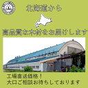 Hokkaidouqualty600