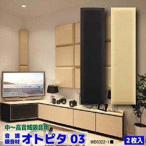 【大建工業】オトピタ03 (2枚入り) 音響インテリア壁材/吸音/WB0322-11/WB0322-12【住材マーケット 住設・建材の問屋さん】