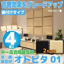 【大建工業】オトピタ01 (4枚入り) 音響インテリア壁材/吸音/WB0320-11/WB0320-12【住材マーケット 住設・建材の問屋さん】