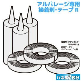 【フクビ化学工業】アルパレージ専用接着剤・テープセットR 【APSTSR】【住材マーケット 住設・建材の問屋さん】