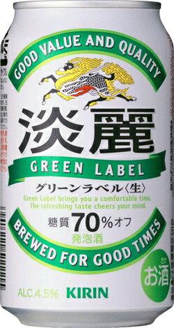 キリン 淡麗 グリーンラベル 350×24缶(1ケース) 【送料無料対象外商品】