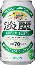 キリン 淡麗 グリーンラベル 350×24缶(1ケース) 【送料無料対象外商品】 【05P20May17】