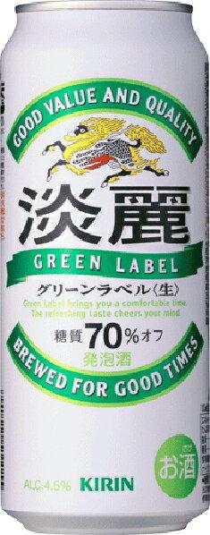 キリン 淡麗 グリーンラベル 500×24缶(1ケース) 【送料無料対象外商品】