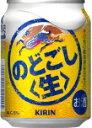 キリン のどごし 生 250ml×24缶 (1ケース) 【送料無料対象外商品】 【05P20May17】