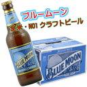ブルームーン 355ml ボトル 24本 1ケース 【05P20May17】