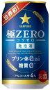 サッポロ 極ZERO (ゴクゼロ) 350ml 24入 ケース 【送料無料対象外商品】 【05P14Apr17】