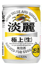 キリン 淡麗 極上 生 135ml缶(30缶) (1ケース) 【送料無料対象外商品】