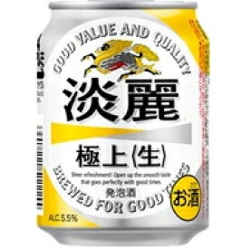キリン 淡麗 生 250ml缶(24缶) (1ケース) 【どれでも2ケースで送料無料!対象商品】