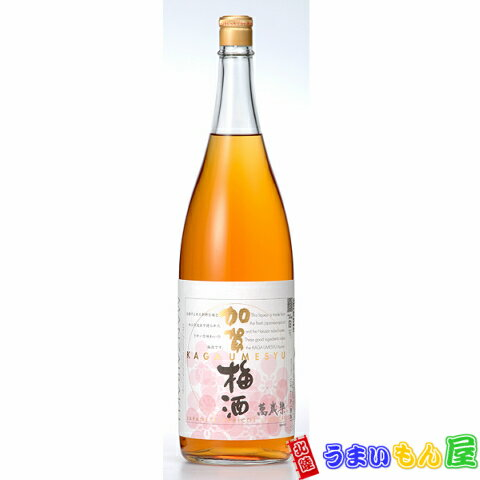 萬歳楽 加賀梅酒 1800ml 【ノーベル賞の受賞晩餐会で飲まれる梅酒】【1.8L】母の日にいかがでしょうか?