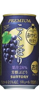 サントリー こくしぼりプレミアム<芳醇ぶどう> 350mlx24入(1ケース)