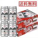 【送料無料】アサヒ スーパードライ 350mlx48本 (2ケース)【鮮度自信!メーカー出荷1週間以内】