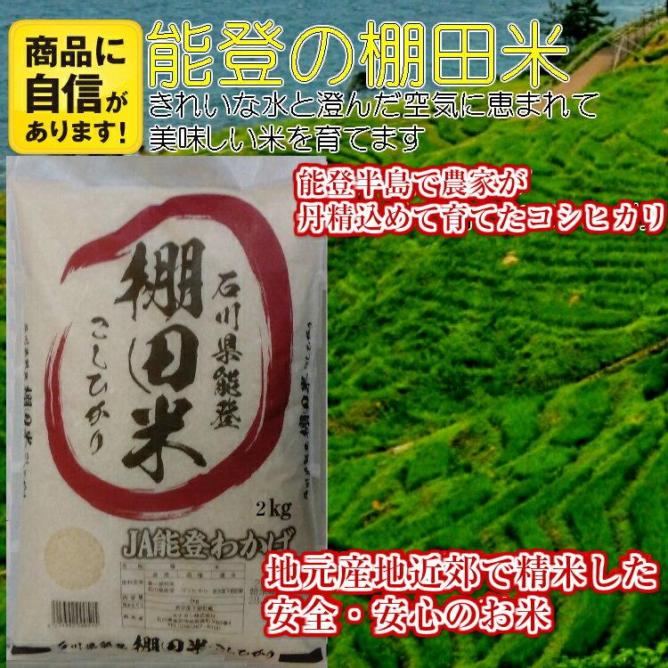 【10月3日より29年度産】石川県産 コシヒカリ 「棚田米」 2kg 【お試し・1人暮らしに】【送料無料(北海道・沖縄は別途500円かかります)】